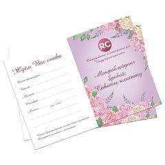 Полиграфия и рекламные материалы Памятка для клиента Микроблейдинг, Flowers Памятка-Микроблейдинг-flowers.jpg