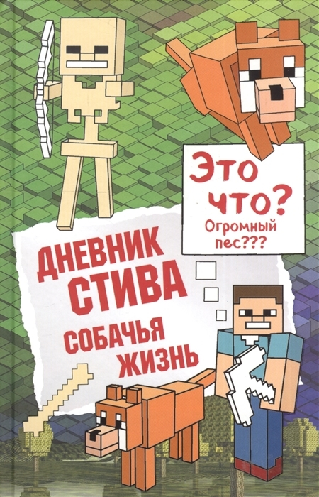 Kitab Дневник Стива. Книга 3. Собачья жизнь | Иванова В. (отв. ред.)