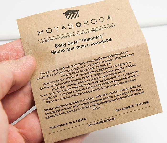RAZ259 Мужское мыло для тела MOYABORODA «HENNESSY» фото 05