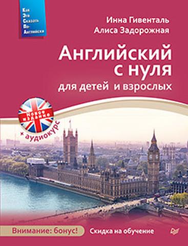 Английский с нуля для детей и взрослых + Аудиокурс новое издание