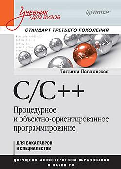 C/C++. Процедурное и объектно-ориентированное программирование. Учебник для вузов. Стандарт 3-го поколения все цены