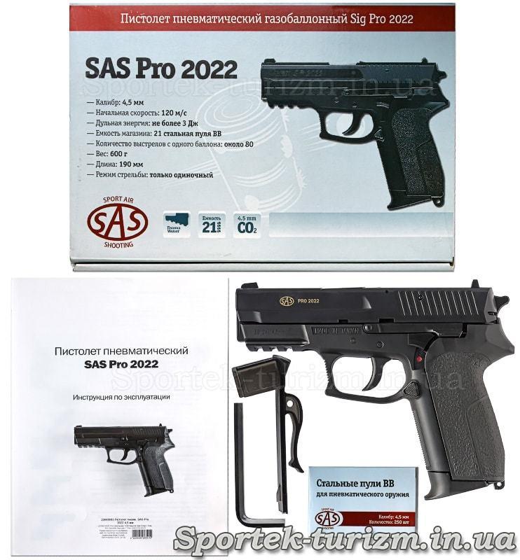 Комплектация пневматического пистолета SAS Sig Pro 2022