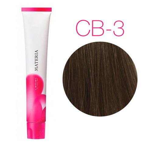 Lebel Materia 3D CB-3 (тёмный шатен холодный) - Перманентная низкоаммичная краска для волос