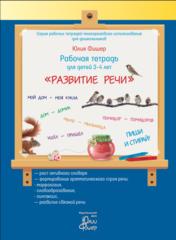 Рабочая тетрадь Юлии Фишер для детей 3-4 лет Развитие речи