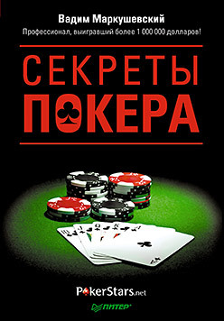 Секреты покера. Учимся выигрывать с Вадимом Маркушевским