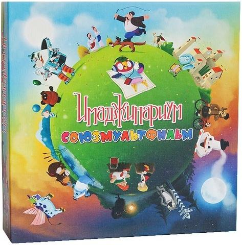 Имаджинариум Союзмультфильм
