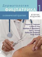 Дерматология Фицпатрика в клинической практике. Т. 1.