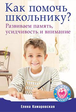 Как помочь школьнику? Развиваем память, усидчивость и внимание