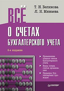 Всё о счетах бухгалтерского учета. 2-е изд.