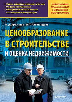 Ценообразование в строительстве и оценка недвижимости в я мищенко оценка объектов недвижимости