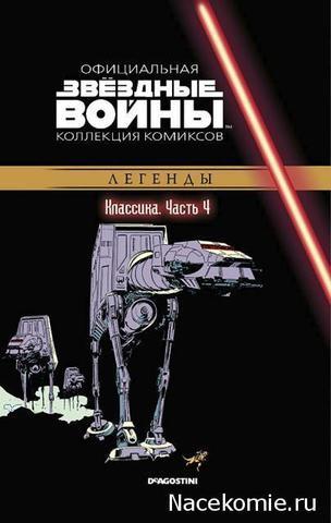 Комикс б/у (Near Mint). «Звёздные войны. Официальная коллекция комиксов» № 4. Классика. Часть 4