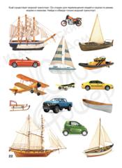 Рабочая тетрадь Юлии Фишер для детей 2-4 лет Транспорт