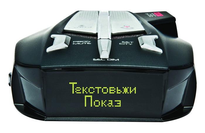 Автомобильный радар-детектор Cobra RU 860