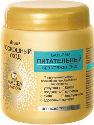Витэкс Роскошный уход - 7 масел красоты Бальзам питательный БЕЗ УТЯЖЕЛЕНИЯ для всех типов волос 450 мл