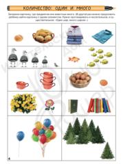 Рабочая тетрадь Юлии Фишер ФЭМП для детей 2-3 лет
