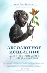 Лама Сопа. Абсолютное исцеление. Духовное целительство в тибетском буддизме