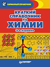 Краткий справочник по химии. 3-е издание