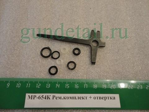 Комплект прокладок МР-654К с ключом