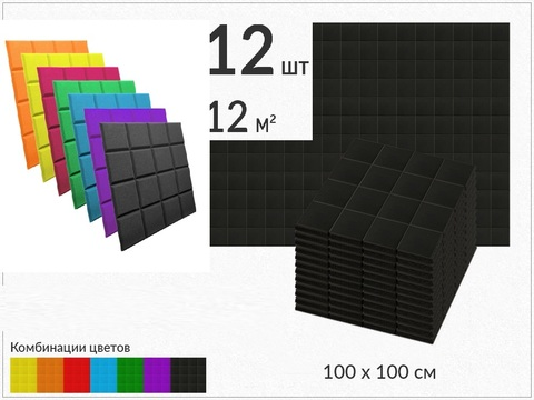 GRID   12 pcs 1000x1000mm