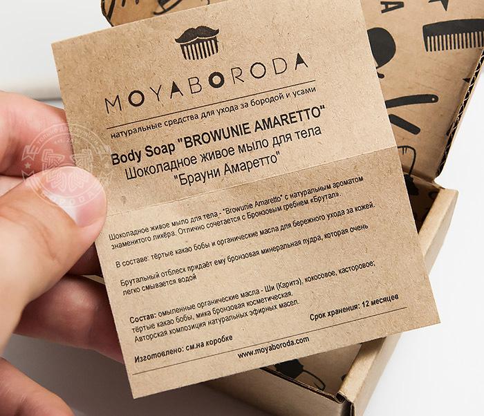 RAZ260 Мыло для тела MOYABORODA «BROWUNIE AMARETTO» с шоколадом фото 04