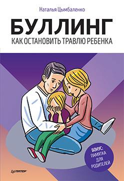 Буллинг. Как остановить травлю ребенка