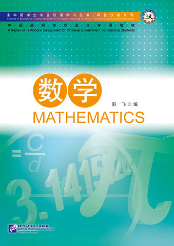 A Series of Specialized Chinese Textbooks for Foreigner Studying in China - Chinese for Science and Technology: Mathematics