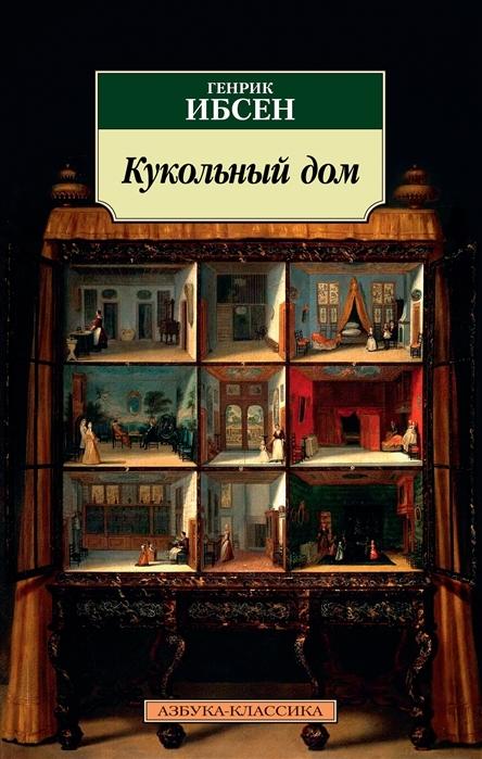 Kitab Кукольный дом | Ибсен Г.