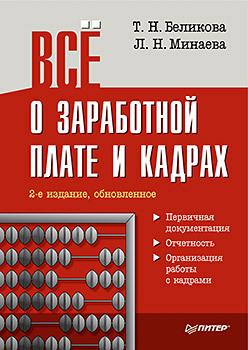 Всё о заработной плате и кадрах. 2-е изд., обновленное всё о заработной плате и кадрах