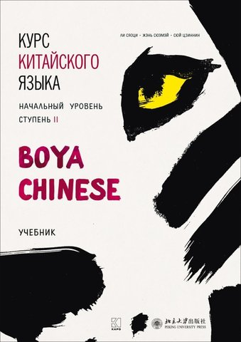 Boya Chinese. Курс китайского языка. Начальный уровень. Учебник. Ступень 2