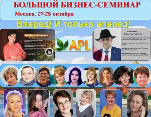 Билеты на Большой бизнес-семинар в Москве 27-28 октября 2018 года