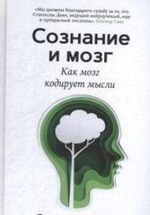 Сознание и мозг.Как мозг кодирует мысли