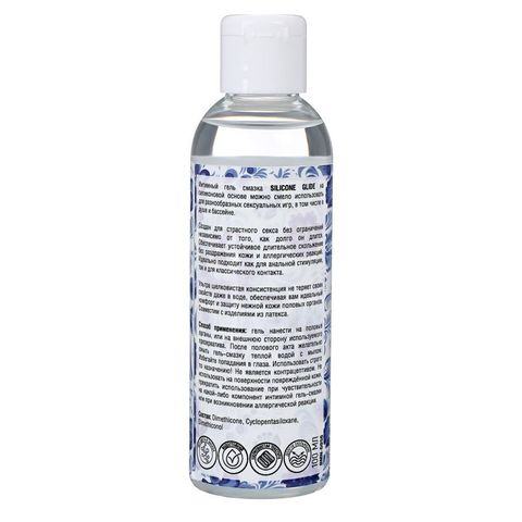 Интимная гель-смазка SILICONE GLIDE 100 мл. BMN-0056 фото