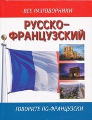 Русско французский разговорник