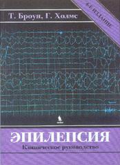 Эпилепсия: клиническое руководство