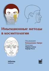 Инъекционные методы в косметологии. 3-е издание