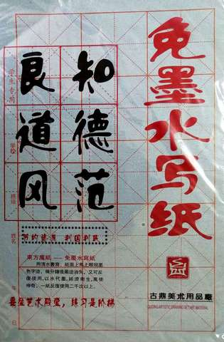 Re-writable Calligraphy Exercise Papers