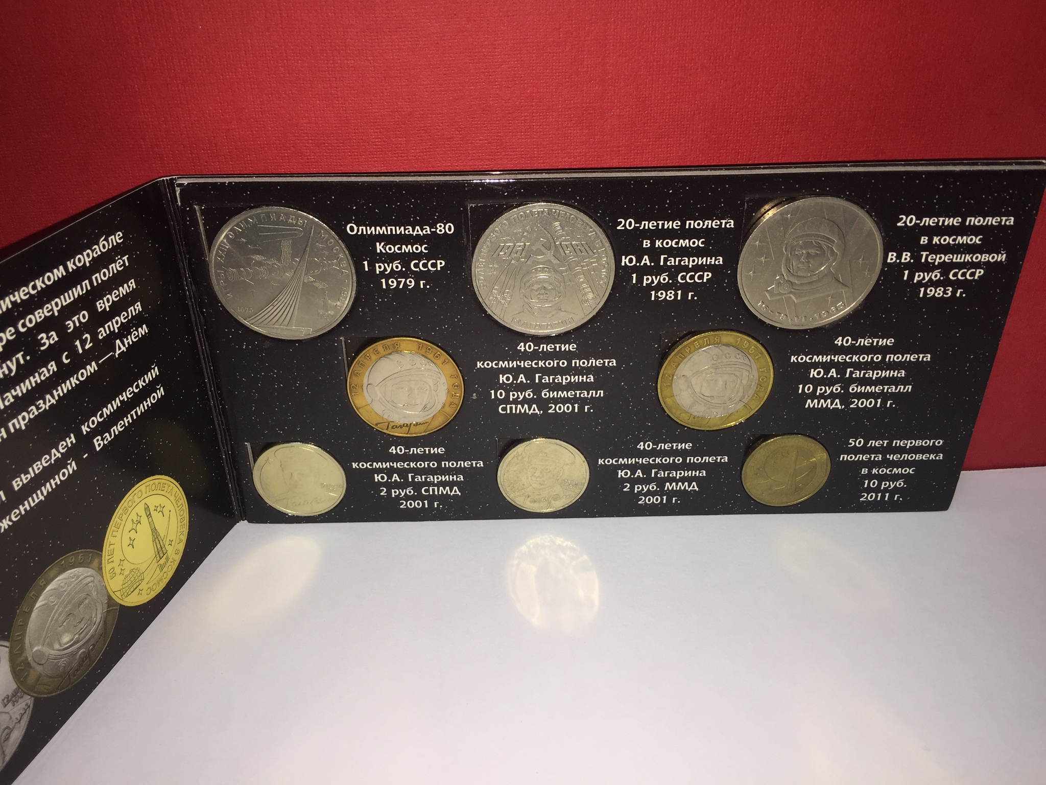 Набор монет СССР и РФ в буклете на тему