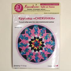 Кругляш СНЕЖИНКА 040 набор для шитья