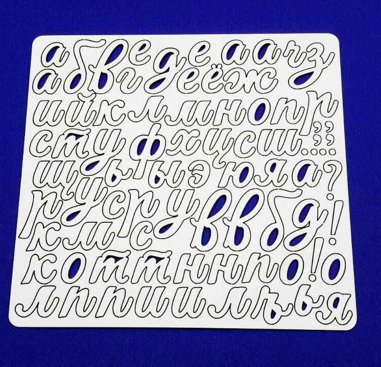 Набор чипборда Алфавит
