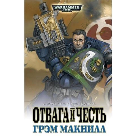 Отвага и честь/ Макнилл / WarHammer 40000