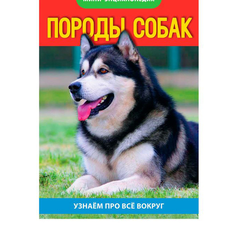 071-0121 Мини-энциклопедия «Собаки», 20 страниц