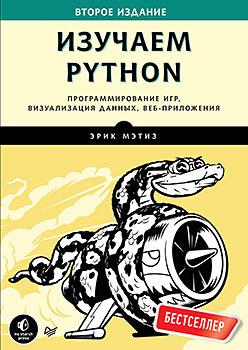 Изучаем Python. Программирование игр, визуализация данных, веб-приложения. 2-е изд. бэрри п изучаем программирование на python 2 издание