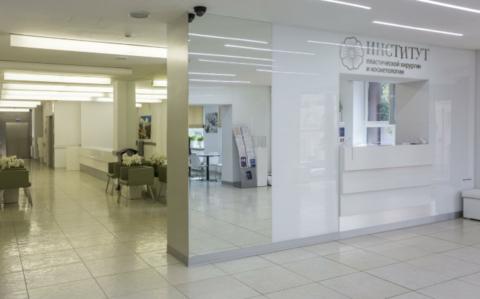 Институт пластической хирургии и косметологии
