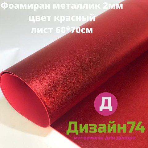 Фоамиран металлик 2мм красный 60*70