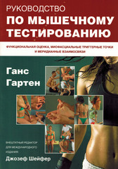 Руководство по мышечному тестированию. Функциональная оценка, миофасциальные триггерные точки и меридианные взаимосвязи
