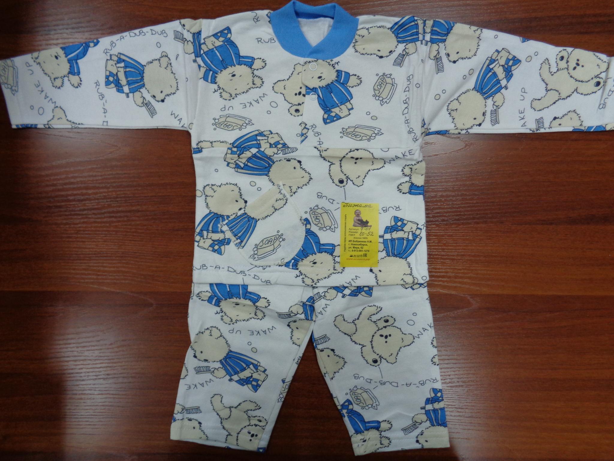 Пижама д/детей