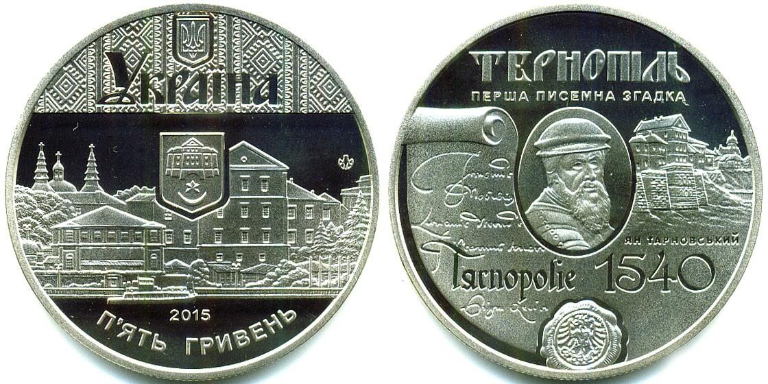 5 гривен 2015 Тернополь 475 лет