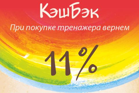 Сертификат на КэшБэк 11%