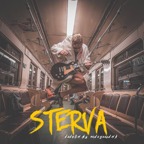STERVA – Ненавижу Понедельник (Digital) (2019)