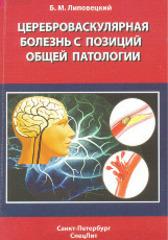Цереброваскулярная болезнь с позиций общей патологии. Руководство
